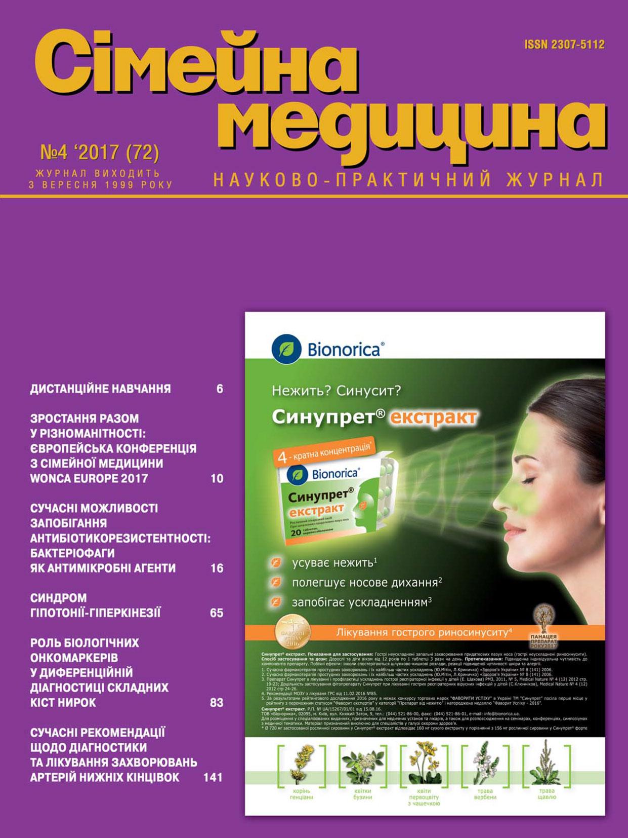Журнал семейная медицина киев агрегометр оптический