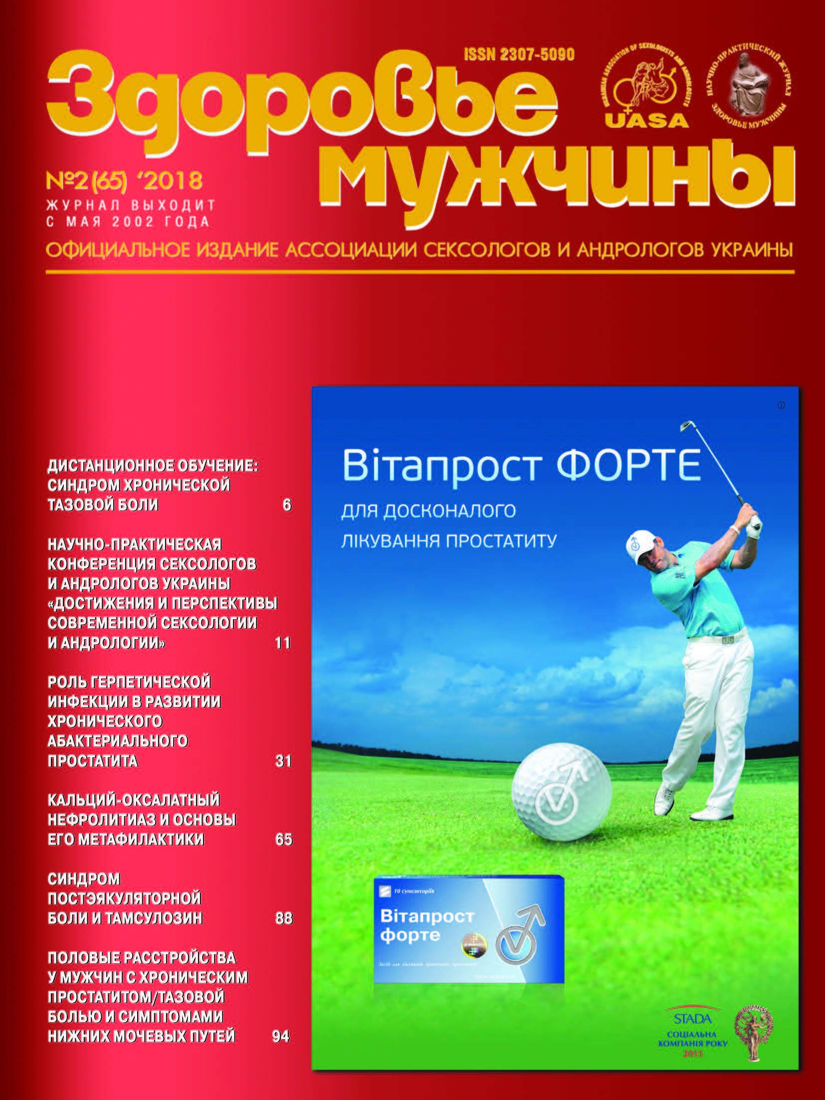 здоровье украины журнал